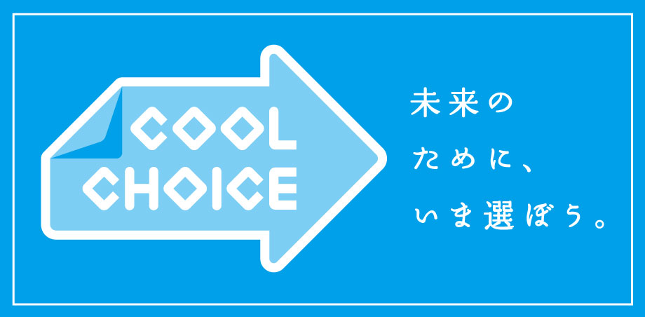 COOL CHOICEバナー